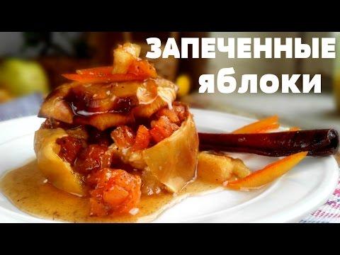 Яблоки запеченные, рецепты с фото на : 120