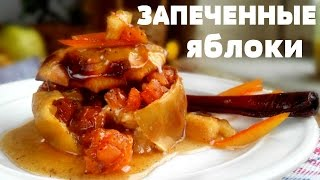 Запеченные яблоки в духовке с медом,  с корицей и орехами. Печеные яблоки рецепт [Вкусная находка]