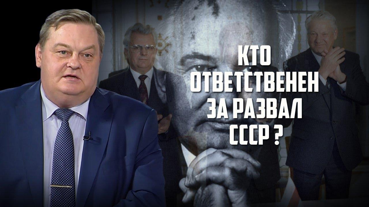 """Евгений Спицын. """"Кто ответственен за развал СССР?"""""""
