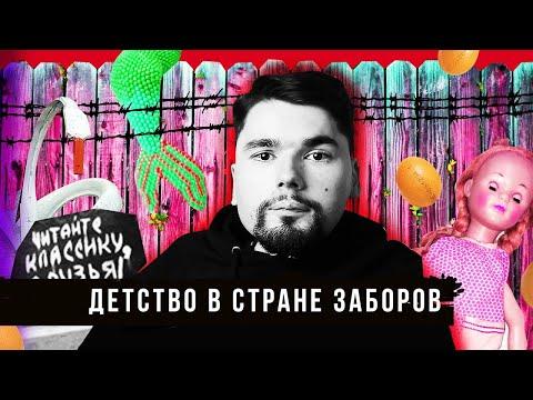 Детство строгого режима: менты, попы и депутаты | Сталингулаг