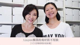 Liuyen柳燕的養好肌不用妝│1打2全職媽媽快速保養