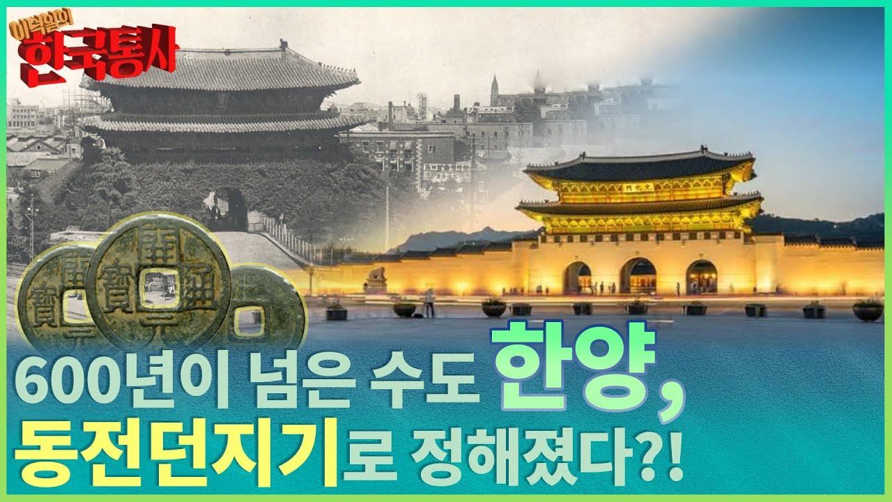 [이덕일의 한국통사] 동전 던지기로 정해진 600년 수도 한양 | 송도,무악,계룡산을 두고 갑론을박