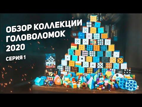Обзор Коллекции Головоломок 2020 / Серия 1