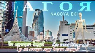 Нагоя достопримечательности у станции Nagoya station sightseeing(Какие достопримечательности посмотреть у Нагоя эки. Если вам понравилось видео, ставьте палец вверх! =)..., 2016-11-30T22:12:39.000Z)
