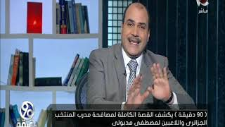 حقيقة تجاهل رياض محرز مصافحة رئيس الوزراء في أمم أفريقيا .. فيديو