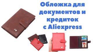 Обзор посылки с Aliexpress: Обложка для документов и кредитных карт
