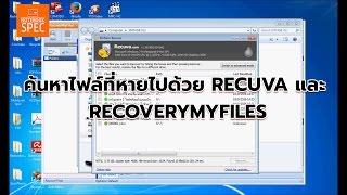 ไฟล์หาย กู้คืนไฟล์ ค้นหาไฟล์ ด้วย Recuva และ Recovery my files เรียกคืนไฟล์ที่หายไป