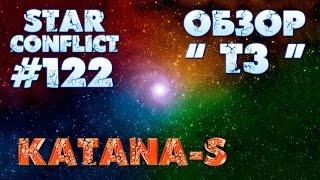 Star Conflict #122 Katana-S Обзор. Маньяк. + ГМ Freekzy на stingray
