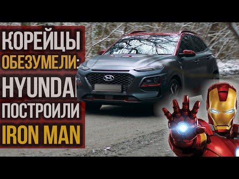 "Корейцы жгут: Hyundai KONA ""Iron Man"""