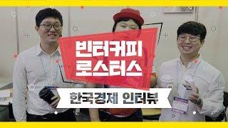 빈터커피│한국 경제 현장 인터뷰│제52회 프랜차이즈 창…