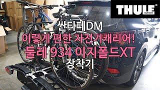 [THULE] 이렇게 편한 자전거 캐리어가! 싼타페DM…