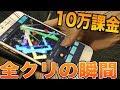 10万円課金したゲームの完全クリアの瞬間