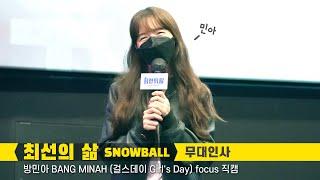 [Full] 방민아 MINAH(걸스데이 Girl's Day) focus 직캠 : 영화 '최선의 삶' 무대인사…