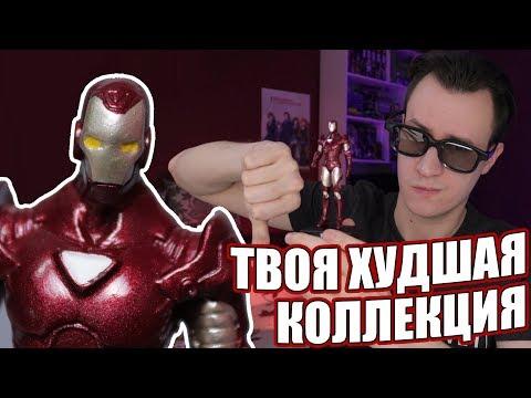 ТВОЯ ХУДШАЯ КОЛЛЕКЦИЯ - Герои Marvel 3D