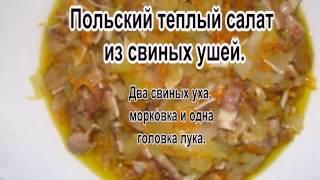 Салаты просто и недорого.Теплый салат из свиных ушей.