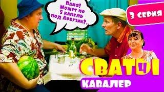Сериал Сваты 4 й сезон 3 я серия  комедия смотреть онлайн Домик в деревне Кучугуры HD