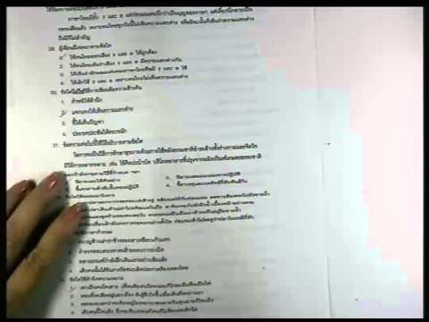 ปี 2556 วิชา ภาษาไทย ตอน เฉลยข้อสอบ O-Net วิชาภาษาไทย ตอนที่ 1