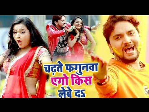 #Gunjan Singh का सबसे हिट होली VIDEO SONG |Kiss लेबे दा_चढ़ते फागुन एगो किस लेबे दा.holi Song DJ.me