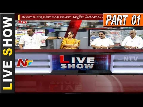 Is TRS Government Wasting Public Money on New Secretariat? || Live Show 01 || NTV