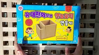 궁궁이의 휴대전화보관 연필꽃이  만들기1