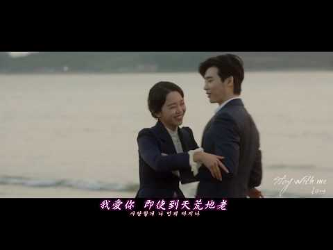 [MV/中字] He Hymn of Death,Stay with Me [韓中sub] (Official OST.2 MV.v4) #死之詠贊# #사의찬미#