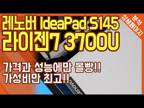 레노버 아이디어패드 S145-15 Picasso R7 / L340 / AMD 라이젠7 3700U / 고사양 가성비 노트북 상세페이지 분석
