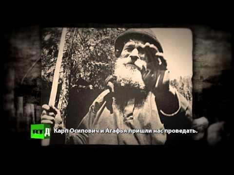 Агафья (часть 1)из YouTube · С высокой четкостью · Длительность: 25 мин58 с  · Просмотры: более 111.000 · отправлено: 21.09.2014 · кем отправлено: RT на русском