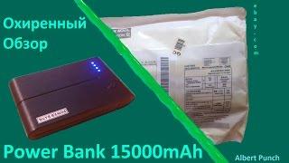 Обзор портативного зарядника Power Bank 15000mAh dual 2 USB Battery Charger + МОЁ МНЕНИЕ О НЁМ.