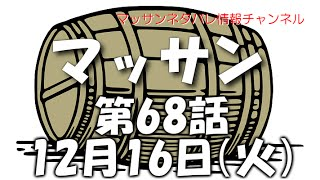 【マッサン ネタバレ 68話】NHK連続テレビ小説・朝ドラのマッサン68話の...