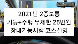 2021년 도봉 서부 강서 운전면허시험장 장내기능 코스…