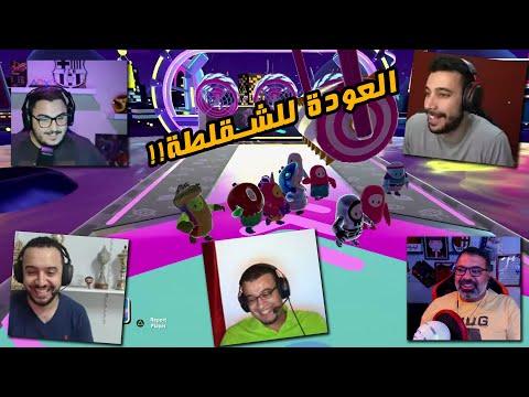 أركب المعزة إزاي يعني؟!!!   Fall Guys