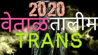 VETAL TRANCE | VETALMAAL TRANCE | MANDAL TRANCE | KOLHAPUR TRANCE