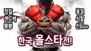 【정질TV】3:3팀전.. 한국 최강자들이 모였다!  180612