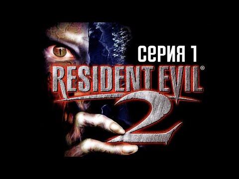 Resident Evil 2 HD Remaster. Прохождение 1. Обновленная классика.