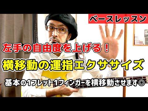 【ベースレッスン】左手の自由度を上げる!横移動の運指エクササイズ