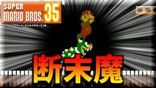 断末魔マリオ35[スーパーマリオブラザーズ35]実況プレイ#2