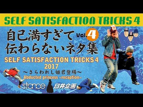 【臼井企画×Stance】SELF SATISFACTION TRICKS4 / 自己満すぎて伝わらないネタ集