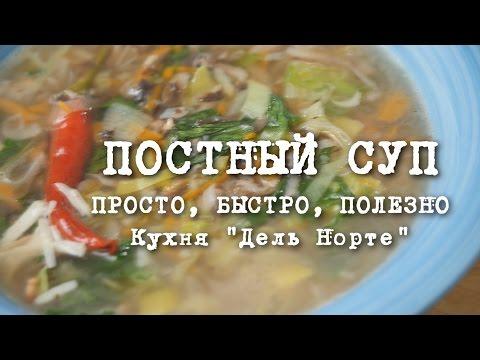 Супа постного из чечевицы