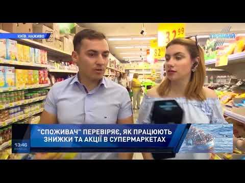 Споживач перевірив, як працюють акції та знижки в супермаркетах