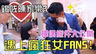MiHK【突發】周街幫女仔搽CREAM💦 遇上瘋狂女FANS🔥? 港人擇偶條件大公開! (w/ 陳家樂)