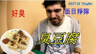 老外也愛臭豆腐!老外也愛臭豆腐!老外也愛臭豆腐!