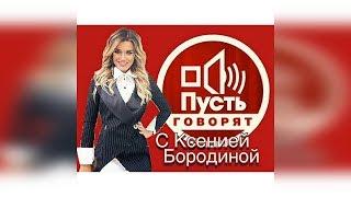 Ксения Бородина будет вести программу Пусть Говорят😮#ПустьГоворитКсюха