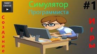 """Создание игры [PHP Devel Studio] """"Симулятор Программиста"""" ► #1"""