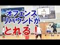 [バスケ]外角シュートに対するオフェンスリバウンドの取り方について解説【考えるバスケットの会 中川直之】