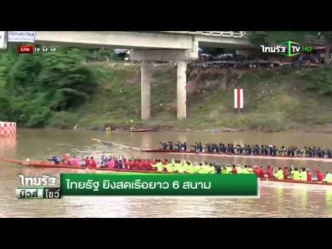 ไทยรัฐ ยิงสด เรือยาว 6 สนาม | 28-08-58 | นิวส์โชว์ | ThairathTV