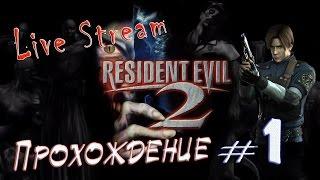 видео Полное прохождение resident evil 2 за Клер - Прохождения, секреты - всё о resident evil 2 - S.T.A.R.S. Office - S.T.A.R.S. Office ( всё о resident evil 1,2,3 и других)