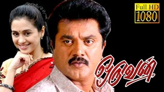 Superhit Tamil Movie | Oruvan | Sarathkumar,Devayani,Vadivelu | HD Tamil Movie