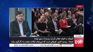 JAHAN NAMA: Obama's Remarks On Russia Discussed/جهان نما: بررسی گفتههای اوباما در بارۀ روسیه