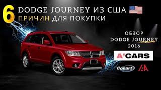 Семейный суперкар! Обзор Dodge Journey 3.6 из США. 6 причин для покупки Додж Джорни. Авто из США