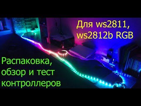 Распаковка,обзор и тест  контроллеров для  Ws2811,ws2812b.